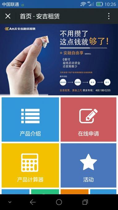 金融租赁微信系统